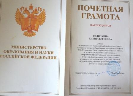 Почетная грамота министерства транспорта самарской области какие льготы 2017 разумная